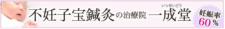 妊娠率60%!不妊鍼灸治療なら一成堂(いっせいどう) 松陰神社前 世田谷